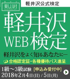 軽井沢WEB検定のお申込みサイト