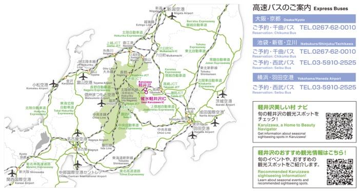 2016karuizawa_accessguide2_700