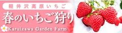 軽井沢ガーデンファーム
