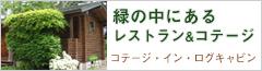 コテージ・イン ログ・キャビン
