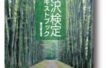 軽井沢検定公式テキストブック《電子書籍版》