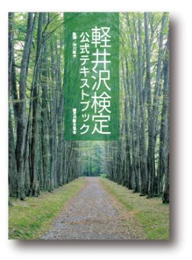軽井沢検定公式テキストブック