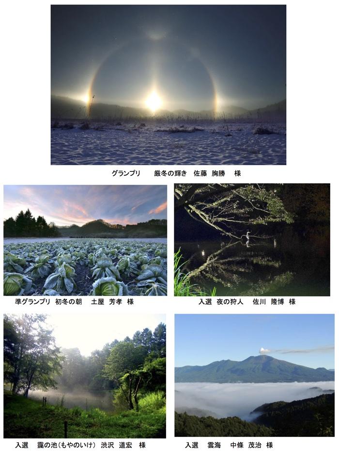 2016karuizawaphotocon1