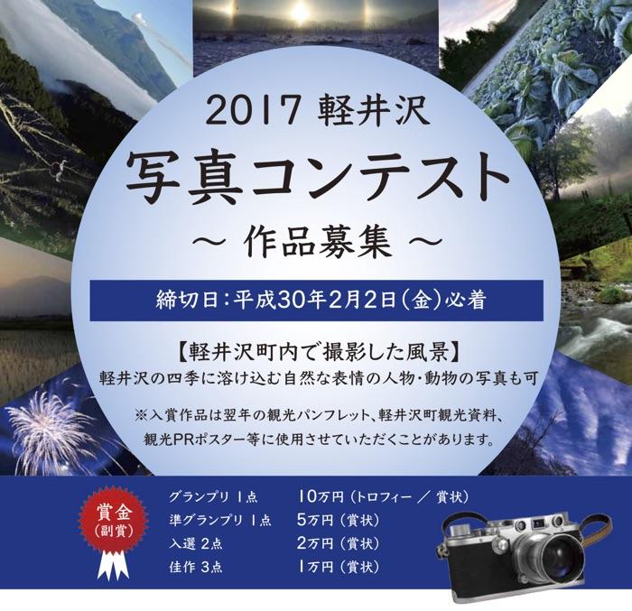 2017karuizawaphoto1