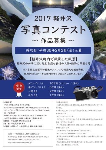 2017karuizawaphoto350