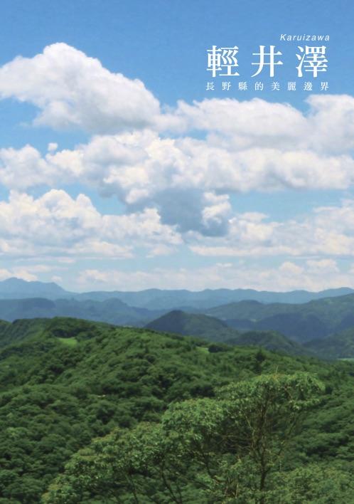 karuizawa_gatewaytonagano_chines