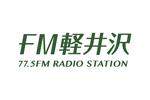 FM軽井沢 インターネットサイマルラジオ