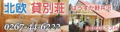 はうすか かるいさわ プライベートテラスでBBQ♪軽井沢なら貸別荘!
