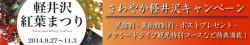 9/27〜11/3 軽井沢紅葉まつり開催!/民宿割・美術館割引などの特典があります!