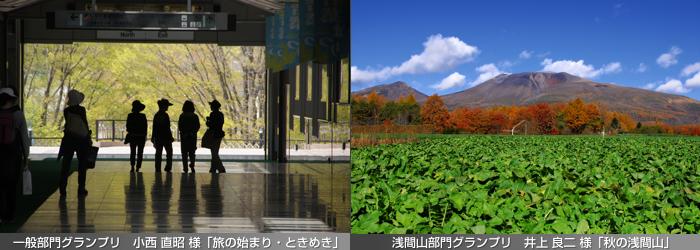 2014karuizawaphotocon_grampri