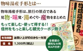 『物味湯産手形』発売!
