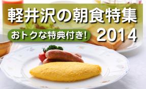 軽井沢の朝食特集