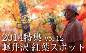 軽井沢 紅葉スポット2014