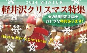 軽井沢クリスマス特集 2014
