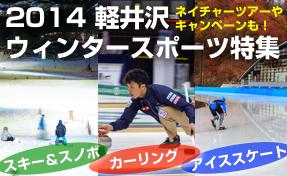 軽井沢ウィンタースポーツ特集