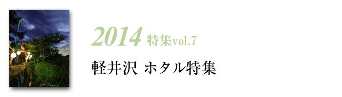 2014tokusyu7