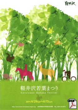 2014wakaba_leaflet
