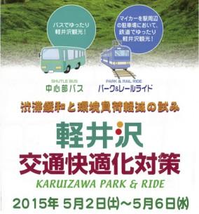 » 【軽井沢 交通快適化対策】公共交通機関を活用してGWの移動を快適に!
