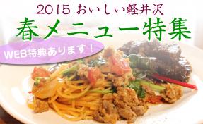 軽井沢の春メニュー 2015
