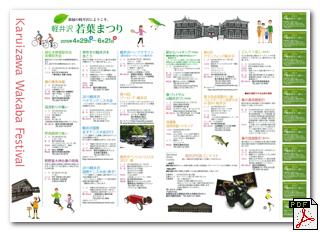 2015wakaba_pamphlet2