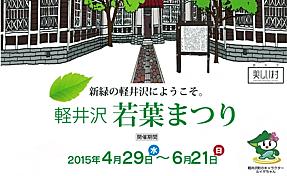軽井沢 若葉まつり 2015