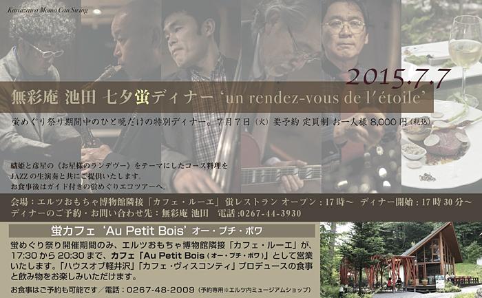 20150707dinner_hotaru700