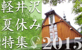 2015 軽井沢 夏休み特集