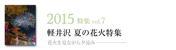2015tokusyu7