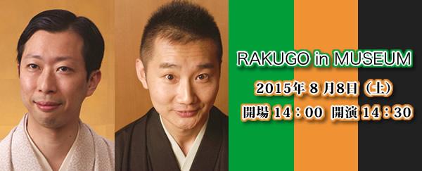 wakita_rakugo201508