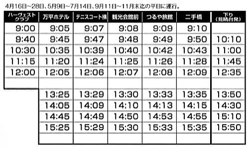 akabus2016timetable1
