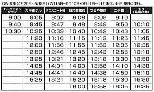 akabus2016timetable2