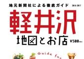 軽井沢 地図とお店