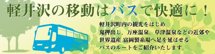 kankoroot_bus