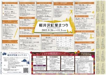 2015karuizawa_momijifes2_345