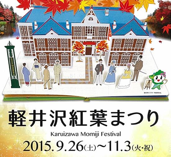 2015karuizawamomijifes_550