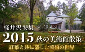 軽井沢 秋の美術館散策