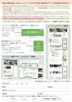 2016kk_banner_omote250