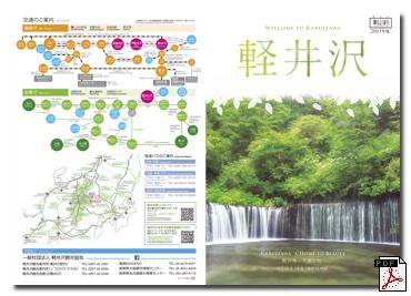 2017karuizawa_pamphlet