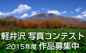 軽井沢 写真コンテスト
