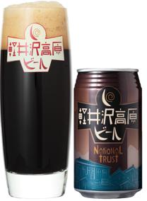 » 軽井沢高原ビール ナショナルトラスト