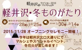 軽井沢・冬ものがたり