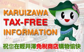 TAX FREE INFORMATION
