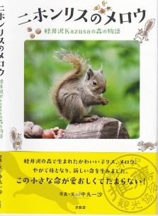 » 『ニホンリスのメロウ 軽井沢Kazusaの森の物語』