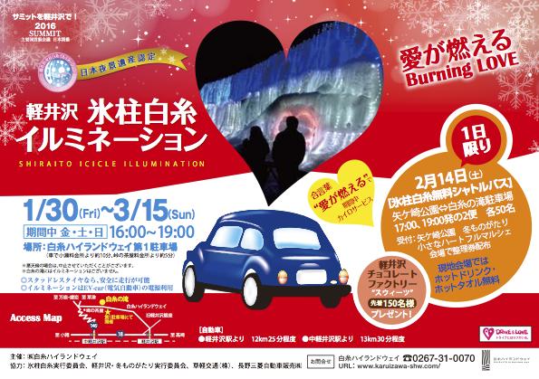 201501shiraito_poster