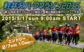 軽井沢ハーフマラソン2015