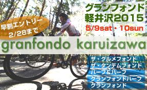 グランフォンド軽井沢2015