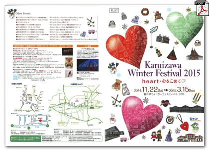 2015karuizawawinterfes_leaflet