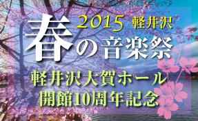 2015 春の音楽祭 大賀ホール