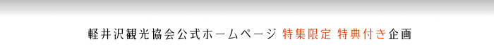 tokuten_banner