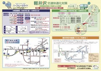 2016gw_park&ride2_2400